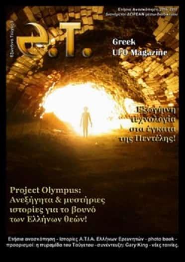 Ο Όλυμπος των Θρύλων Αποκαλύπτεται! Τα Μυστικά που Κρύβει το Βουνό των Θεών