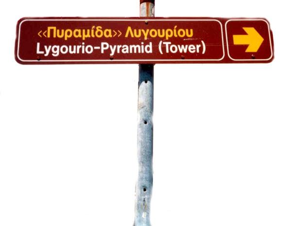 Η Ανακοίνωση που «Θάφτηκε» για δύο Ελληνικές Πυραμίδες