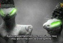 Τα ΕΡΠΕΤΟΕΙΔΗ «ΑΠΟΚΑΛΥΠΤΟΝΤΑΙ» από το History channel (video)