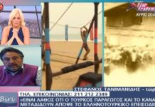 Survivor Ελλάδα Τουρκία. Χείμαρρος ο πατέρας του Τανιμανίδη για την προβολή του τη μέρα της gενοκτονίας των Ποντίων!|