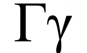 Το γράμμα… Γ (ΓΑΜΜΑ)
