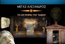 Μέγας Αλέξανδρος. Το Μυστήριο του Τάφου (video-τεκμηριογράφημα)