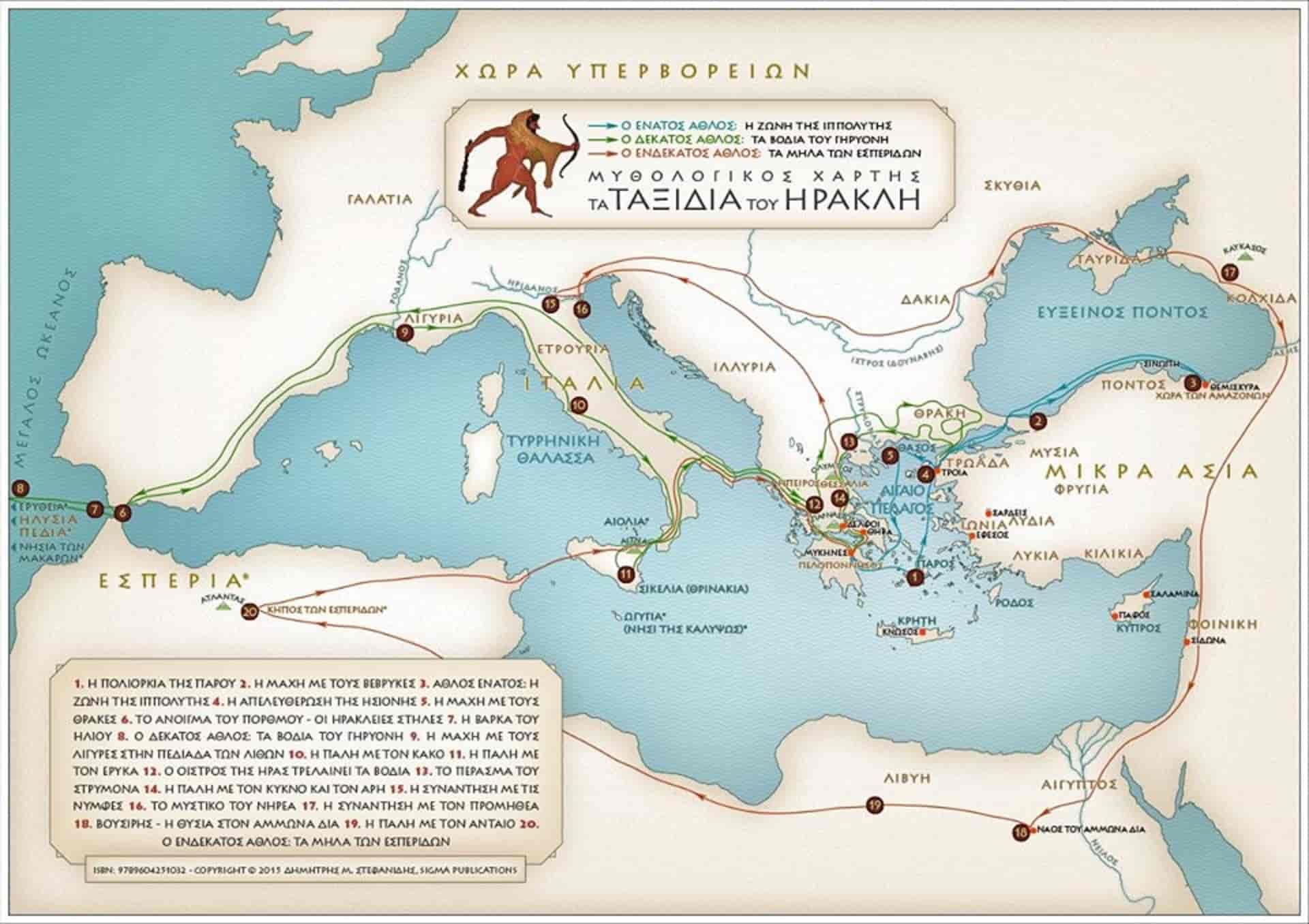 Ο «Μυστικός» Χάρτης με τα Ταξίδια του Ηρακλή