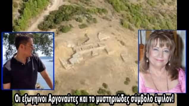 Αργοναύτες και τα Μυστικά του Σειρίου! Το Σύμβολο Έψιλον και η Αρχαία Υπερτεχνολογία (video)