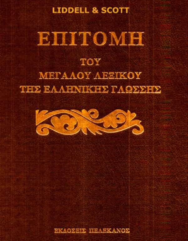 Η Ιστορία της Ελληνική Γλώσσας, Λεξικό «Liddel & Scott»
