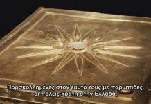 Αρχαίοι Κόσμοι: Η Επιστροφή του Βασιλιά (video)