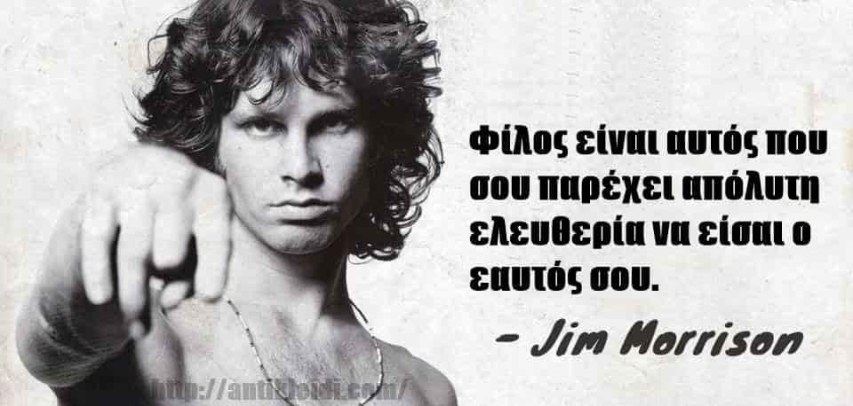 Τζιμ Μόρισον