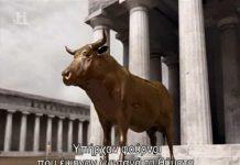 Αρχαίες Ανακαλύψεις: Θανάσιμες Μηχανές του Αρχαίου Κόσμου (History channel)