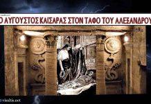 Το Προσκύνημα του Αύγουστου Καίσαρα στον Τάφο του Αλέξανδρου