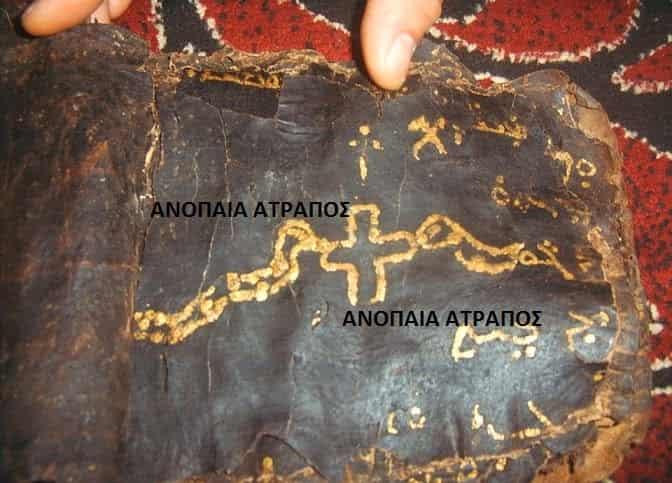 Το περίεργο «Μαύρο» Ευαγγέλιο που Βρέθηκε σε Σπηλιά στην Μακεδονία (εικόνες)