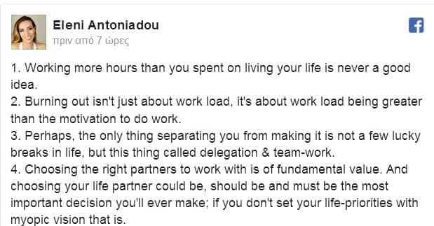 Ελληνίδα της NASA δίνει 4 Συμβουλές Ζωής: