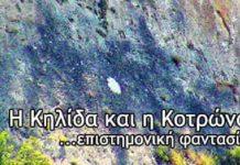 Παράξενα Σημάδια και μία Άγνωστη Γλώσσα στην Αρχαία Τιτάνη (video)