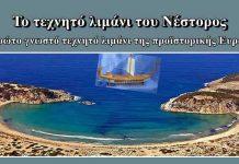 «Λιμάνι Νέστορος»: Το Πρώτο Τεχνητό Λιμάνι της Προϊστορικής Ευρώπης