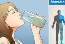 Πως να Φτιάξεις Αλκαλικό Νερό για να Αντιμετωπίσεις την Κόπωση, τα Πεπτικά Προβλήματα & για Πρόληψη Καρκίνου!