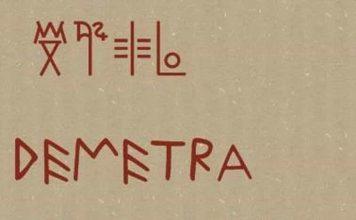 Δείτε πως Γράφεται το Όνομά σας στην Γραμμική Β΄