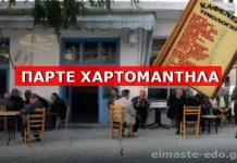 Τιμοκατάλογος Ελληνικού Καφενείου