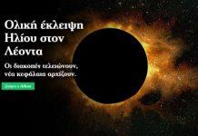 Πως μας Επηρεάζει η Ολική έκλειψη Ηλίου στον Λέοντα, 21 Αυγούστου 2017