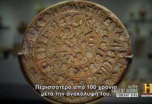 ΔΙΣΚΟΙ είναι Μηνύματα Αρχαίων Εξωγήινων Θεών