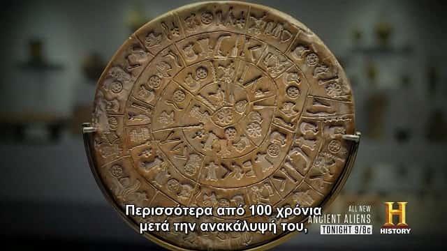 ΑΥΤΟΙ ΟΙ ΔΙΣΚΟΙ είναι Μηνύματα Αρχαίων Εξωγήινων Θεών (History channel)