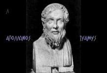 ΦΙΛΟΣΤΡΑΤΟΣ - ΤΑ ΕΣ ΤΟΝ ΤΥΑΝΕΑ ΑΠΟΛΛΩΝΙΟ Α΄, Β΄, Γ΄ (ΒΙΒΛΙΟ