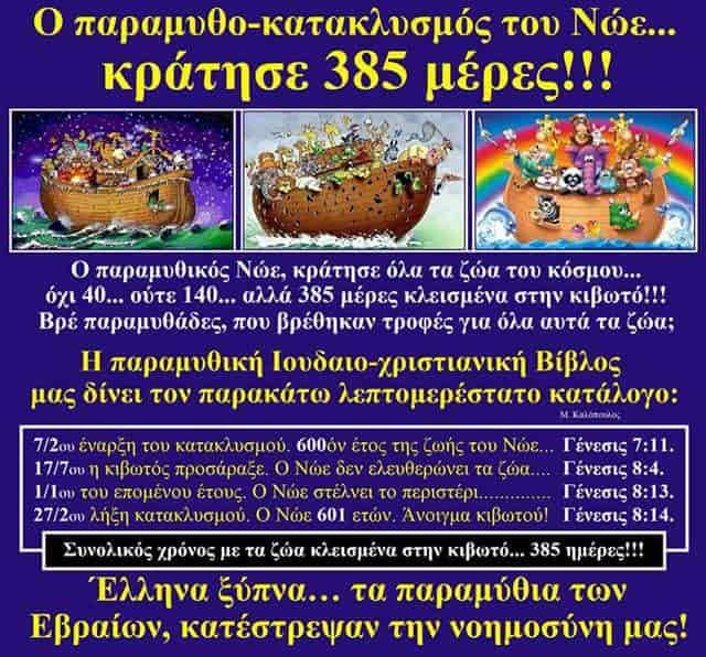 Κατακλυσμός του Νώε
