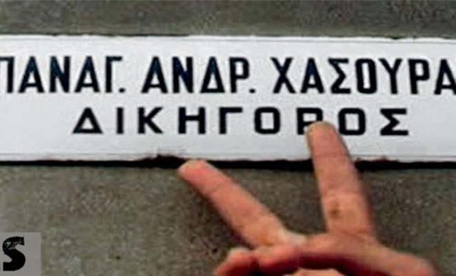 Παράξενα ελληνικά επίθετα! Με Την #8 Θα λιώσετε…!