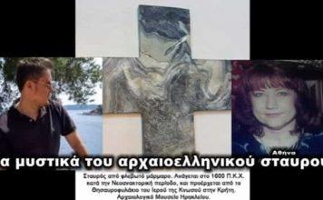 Τα «Μυστικά» του Αρχαιοελληνικού Σταυρού. Γνώσεις που Έπρεπε να Διδάσκονται στα Σχολεία (video)