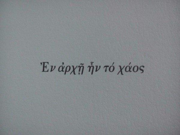 Το γράμμα… «Χ» όπως ΔΕΝ μας το Δίδαξε ποτέ Κανείς