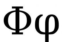 Το γράμμα… Φ (ΦΙ)
