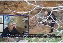 Οι Αρχαίες Μυστηριώδεις Στοές στο Έψιλον Γορίτσας (video)