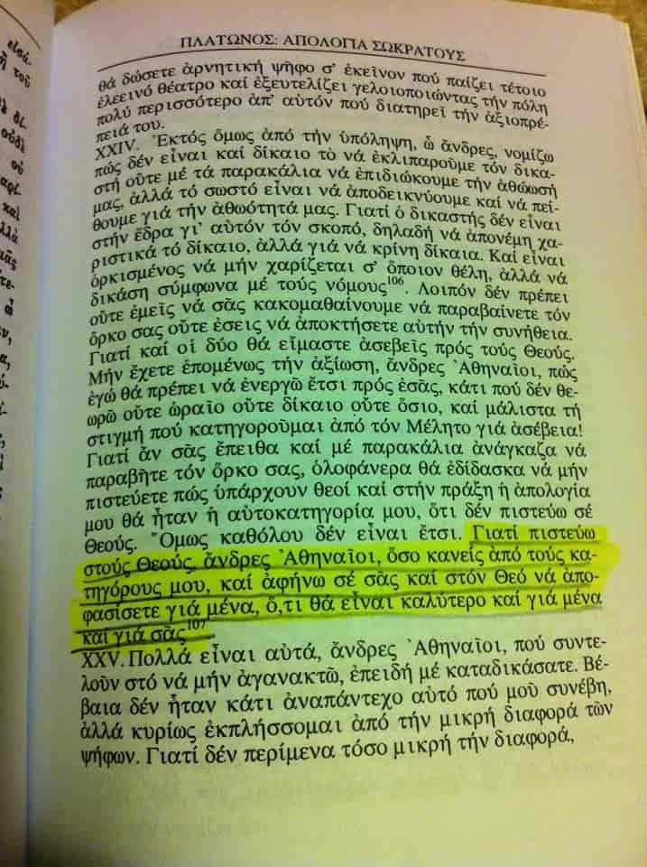 Οι Προφητείες του Σωκράτους για τον Ερχομό του Ιησού Χριστού !!! ΠΟΙΑ ΑΛΗΘΕΙΑ ΜΑΣ ΚΡΥΒΟΥΝ !!!