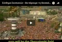ΒΙΝΤΕΟ ΣΟΚ: Σύνθημα Σκοπιανών «Θα πάρουμε τη Θεσσαλονίκη»