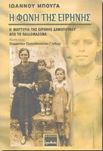 ΜΑΡΤΥΡΙΑ ΣΟΚ! Ποιοι Έστησαν Το Έγκλημα Κατά Της Μακεδονίας
