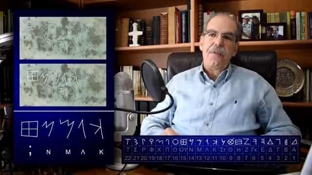 Το Φοινικικό Αλφάβητο Είναι Ελληνικό εξηγεί και ανατρέπει τα ως τώρα δεδομένα ο Σάββας Παπαδόπουλος