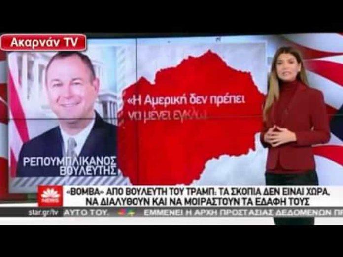 Βουλευτής Τραμπ: «Tα Σκόπια πρέπει να σβηστούν από το χάρτη και να μοιραστούν τα εδάφη τους» (βίντεο)