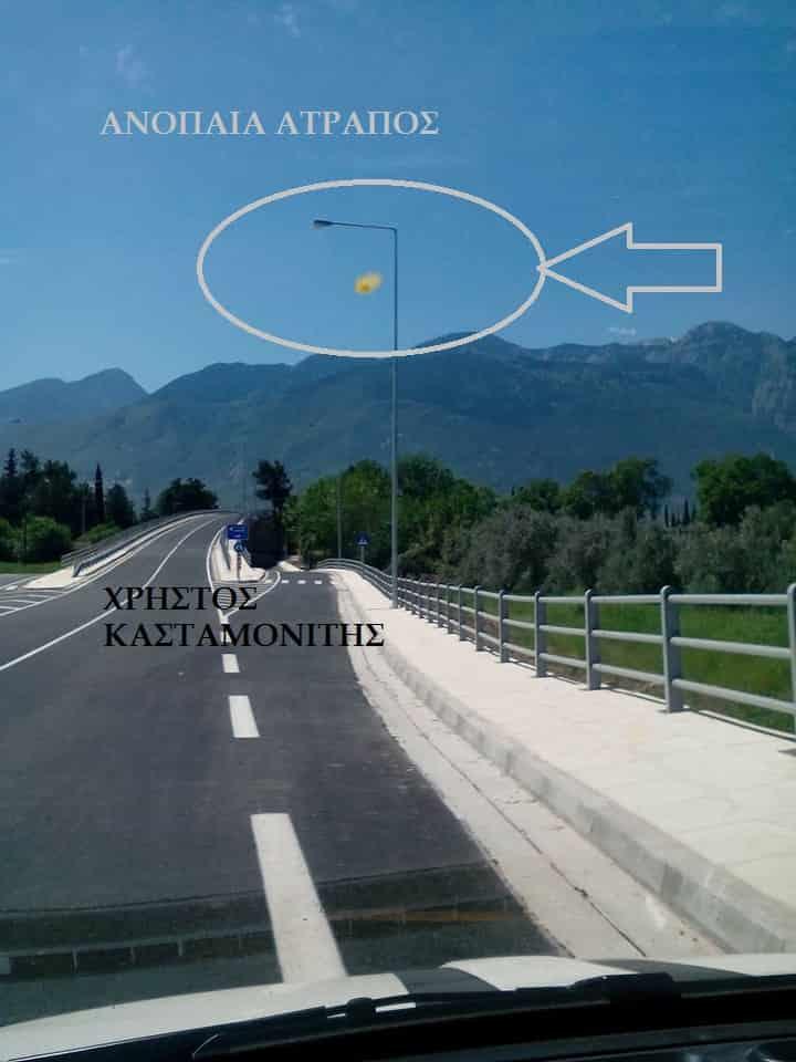 Εμφανίστηκε UFO στην Λαμία στον Δρόμο προς Κομποτάδες;