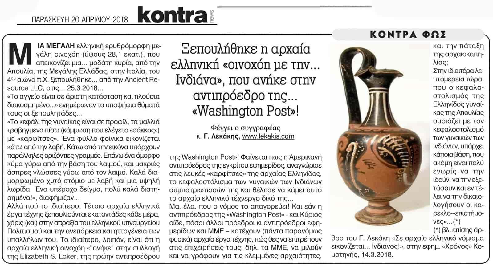 Φιγούρα σε Αρχαία Ελληνική Οινοχόη θα Μπορούσε να Ανατρέψει Πολλά