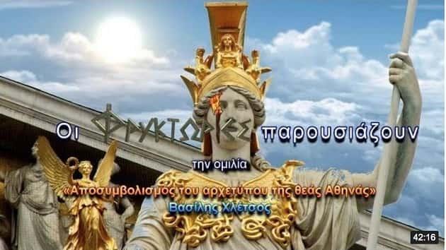 Αποσυμβολισμός του Αρχετύπου της Θεάς Αθηνάς (video)