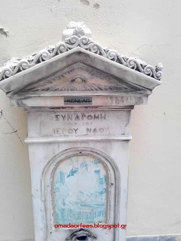 Ο ναός της Αγίας Σιών στην Αθήνα και το μυστικό των Ναϊτών ιπποτών