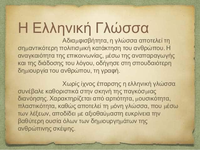 Η Ελληνική Γλώσσα Είναι ο Ήλιος Επάνω εις τη Γαία