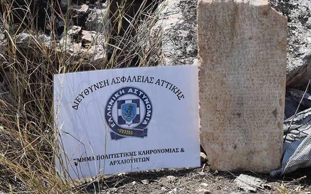 Εύβοια: Βρέθηκε Αρχαίο Επιγραφή Ασύλληπτης Αξίας και Σπουδαιότητας