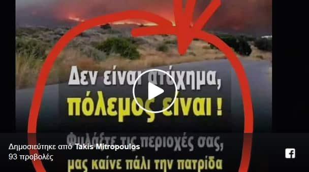 Υπάρχει ΟΠΤΙΚΟ ΥΛΙΚΟ !!!! Οπλικό Σύστημα Τύπου Λέιζερ «Έκαψε» το Μάτι Αττικής