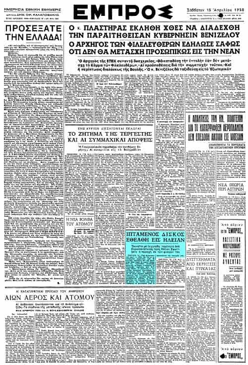 Ο Ιπτάμενος Δίσκος που Αναστάτωσε το Νομό Ηλείας το 1950