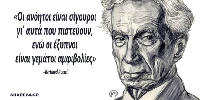 Μπέρτραντ Ράσελ: «Οι Ανόητοι Είναι Σίγουροι για Αυτά που Πιστεύουν Ενώ οι Έξυπνοι Είναι Γεμάτοι Αμφιβολίες»