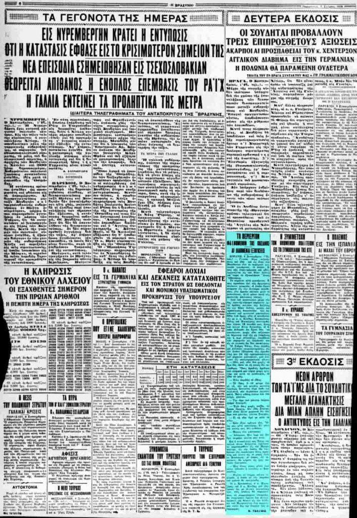 Η Προσγείωση ΑΤΙΑ που Αναστάτωσε την Κοζάνη το 1938