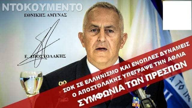 Ντοκουμέντο! Ο ΟΥΚας Αποστολάκης Υπέγραψε την Συμφωνία των Πρεσπών