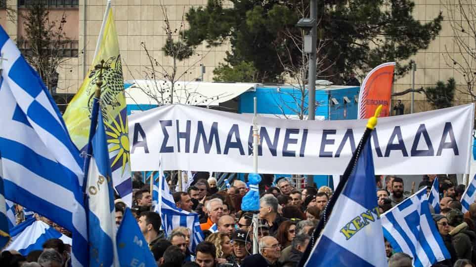Παμμακεδονική: Όλο το Πρόγραμμα της 7ήμερης Πορείας από τις Πρέσπες στην Αθήνα για το Μακεδονικό
