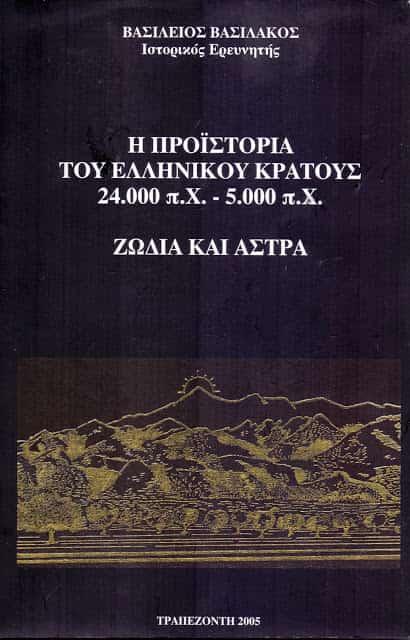 Η Πυραμίδα του Ταϋγέτου είναι το Κέντρο του Κόσμου, αφού Ευθυγραμμίζεται με Όλα Θρησκευτικά Κέντρα του Αρχαίου Κόσμου