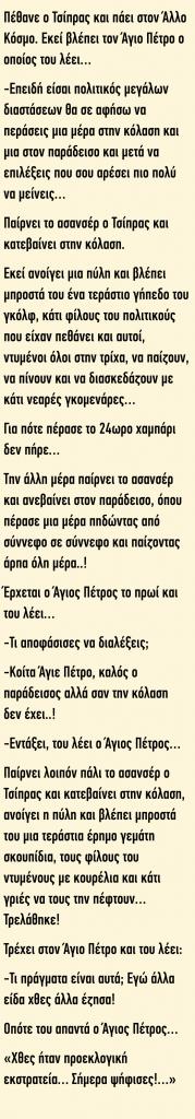 Ανέκδοτο: Πεθαίνει ο Τσίπρας και πάει στον Άλλο κόσμο!!