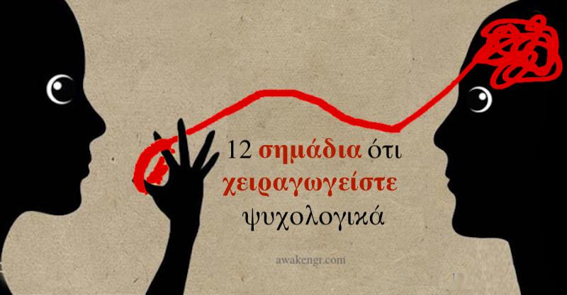 12 προειδοποιητικά σημάδια ότι χειραγωγείστε ψυχολογικά